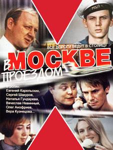 В москве проездом 1970  фильм